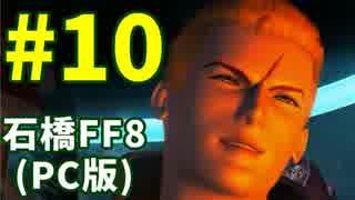 石橋を叩いてFF8(PC版)を初見プレイ part10