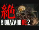 【全裸クーンホラー】絶するBIOHAZARD RE:2 海外版 実況プレイ 06【FeniX】