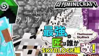 【日刊Minecraft】最強の匠は誰かスカイブロック編改!絶望的センス4人衆がカオス実況!#69【TheUnusualSkyBlock】