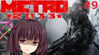 地下鉄育ちゆかりの METRO 2033 #9 赤く染