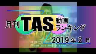 月刊TAS動画ランキング 2019年2月号