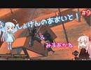 【Kenshi】初見の葵と見る茜! PART:9【VOICEROID実況】