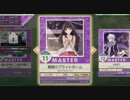 【CHUNITHM】朝焼けプラットホーム MASTER (クラップ音無し)