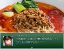 【VIPRPG】 タンタンメン食べたい