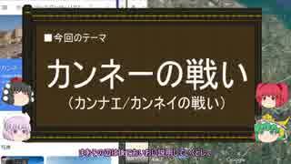 【ゆっくり解説】カンネーの戦いに関する