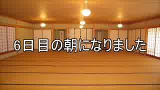 迫真人狼部・生の裏技② Part6