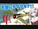 【VOICEROID実況】紲星あかりは空戦日誌を付け始めるそうです18~格闘戦最強の隼で連合軍機を蹴散らせ!!~