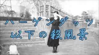 【ぽちゃり】ハーゲンダッツ以下の殺風景【踊らせていただいた】