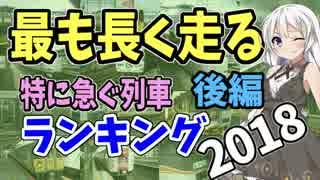 【鉄道豆知識】最も長く走る特急列車ランキング2018後編 #11