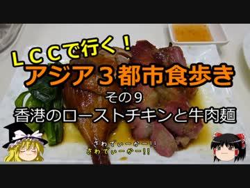 【ゆっくり】LCCで行く!アジア3都市食歩き 9 香港のローストチキンと牛肉麺