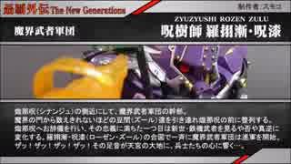 超SD戦国伝 刕覇外伝 -THE NEW GENERATIONS- 第五章
