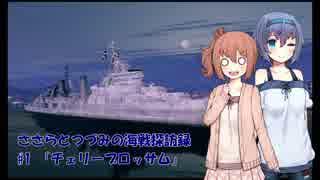 【WoWS】ささらとつづみの海戦探訪録 #1【