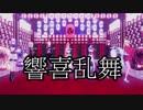 【MMD銀魂】響喜乱舞【stage056・ミツバ】