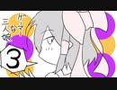 【手書き】ゲーマーな三人娘3【東方】