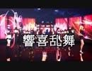 【MMD銀魂】響喜乱舞【灯籠ステージ・お妙さん】