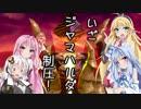 【VOICEROID実況プレイ】星のカービィスターアライズわいわい4人協力プレイPart11