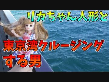 リカちゃん人形と東京湾クルージングする男