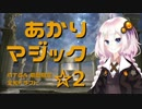 【MTG】あかりマジック☆2「MTGA期間限定 全知ドラフト」
