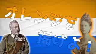 【HoI4】オランダでドイツ帝国復活させてみた【VOICEROID実況】