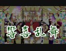 【MMD銀魂】響喜乱舞【和風ステージ(華)たま】
