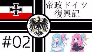 【Hoi4】帝政ドイツ復興記 #02【VOICEROID