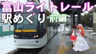 ゆかれいむで富山ライトレール駅めぐり~前編~