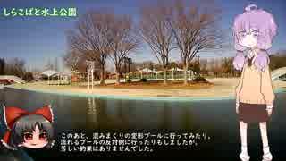 彩の国探訪録 番外編 しらこばと水上公園【ちょっとそこまで釣~りんぐ】