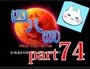 【四八(仮)】あの伝説のクソゲーに魂を捧げる【実況】 part74
