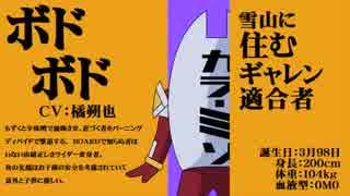 カラーミソ 『こいつらギャレンズ 篇』【