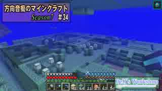 【Minecraft】 方向音痴のマインクラフト Season7 Part34 【ゆっくり実況】
