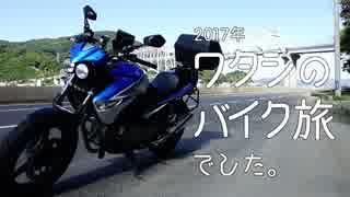 2017年 ワタシのバイク旅 Last