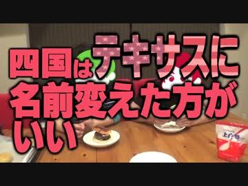 【旅動画】ぼくらは新世界で旅をする Part:12【四国バーガー編】(完)