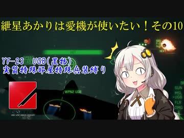 【ACECOMBAT7マルチ】紲星あかりは愛機が使いたい!その10【VOICEROID実況】