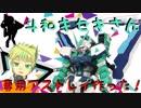 #6 話題の斗和キセキさん専用ガンプラを作ってみた!【新人Vtuber】