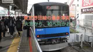 はやて塾長の鉄道バカ一代 「第8話 東武野田線の最新車両で大宮から柏に向かおう」
