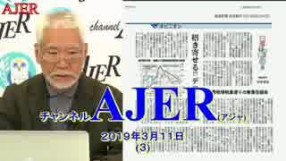 『デフレと消費税の議論をせよ①』田村秀男 AJER2019.3.11(3)