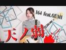 【164 feat.GUMI】『天ノ弱』ベース弾いてみた