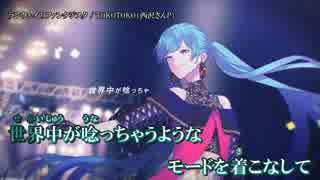 【一時的ニコカラ】ランウェイのファンタジスタ / TOKOTOKO(西沢さんP){on vocal}