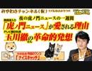 夜の「虎ノ門ニュース」が愛される理由と  玉川徹さんの革命的発想 みやわきチャンネル(仮)#385Restart243