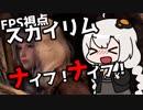 【Skyrim】あかりナイフFPS視点!【VOICEROID実況】