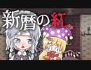 セメント新暦の紅【東方アニメ#7】