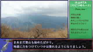 【ゆっくり】ポケモンGO 大山攻略RTA【ヤ