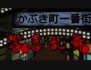 【MMD銀魂】響喜乱舞【凸凹・紅桜】