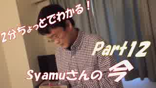【大物】2分ちょいでわかるSyamuの今 part12【Youtuber】
