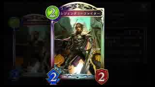 【新カード】8ターンリーサル獣戦士レジェンダリーファイターロイヤル【シャドウバース】