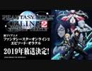 TVアニメ第2弾 PHANTASY STAR ONLINE 2 EPISODE ORACLEの発表...