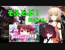 【Titanfall2】そふとぶ!!!あげいん【VOICEROID実況】