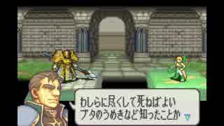 【実況】10代を取り戻したい大人のFE封印の剣ハード【第10章】part4