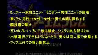 [二人実況] 軍師が2人いる封印の剣 1章 part1