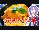 結月ゆかりのどんぶり戦記 #01 『うまいカツ丼」